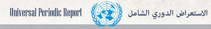 UPR banner