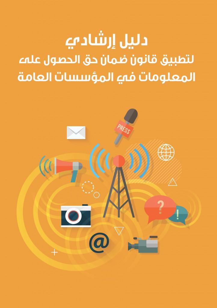 ATI Giudebook cover